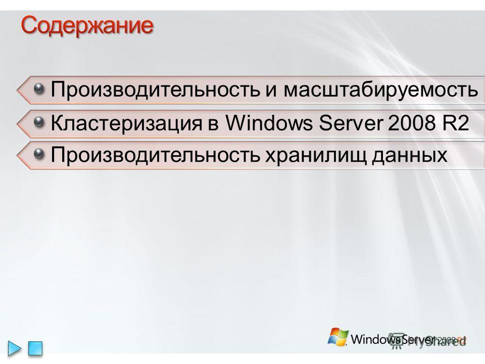 Производительность и масштабируемость Кластеризация в Windows Server 2008 R2 Производительность хранилищ данных
