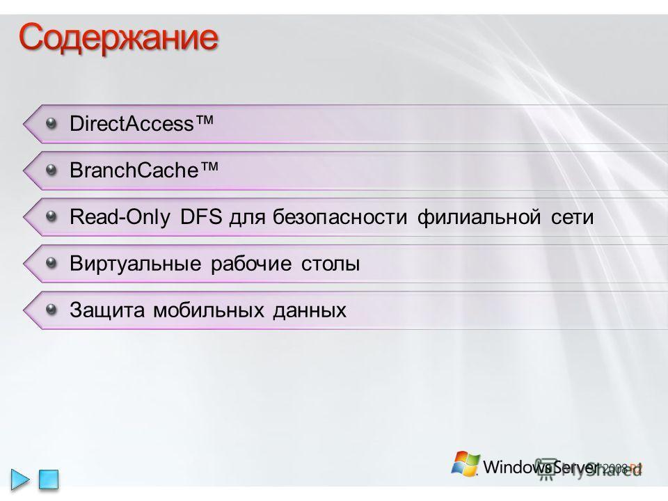 DirectAccess BranchCache Read-Only DFS для безопасности филиальной сети Виртуальные рабочие столы Защита мобильных данных