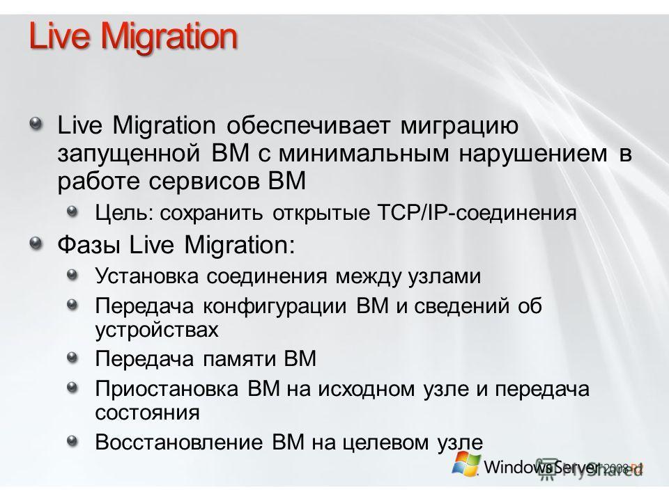 Live Migration обеспечивает миграцию запущенной ВМ с минимальным нарушением в работе сервисов ВМ Цель: сохранить открытые TCP/IP-соединения Фазы Live Migration: Установка соединения между узлами Передача конфигурации ВМ и сведений об устройствах Пере