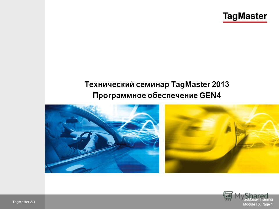 VAC TagMaster Training Module T6, Page 1 TagMaster AB Технический семинар TagMaster 2013 Программное обеспечение GEN4