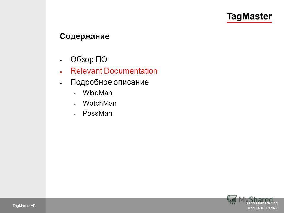 TagMaster Training Module T6, Page 2 TagMaster AB Содержание Обзор ПО Relevant Documentation Подробное описание WiseMan WatchMan PassMan