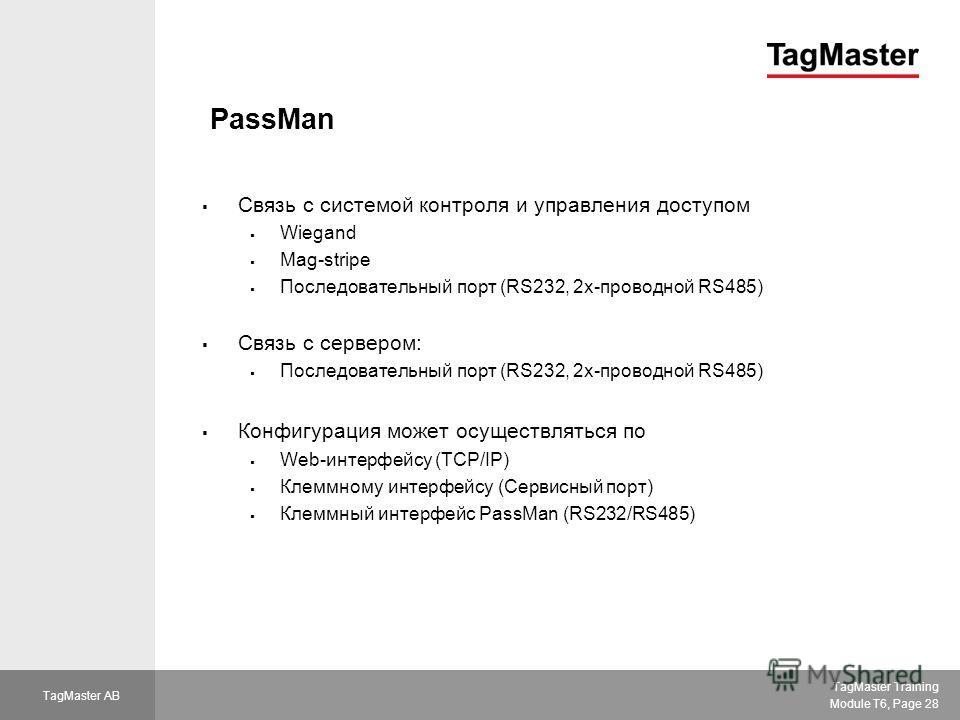 TagMaster Training Module T6, Page 28 TagMaster AB PassMan Связь с системой контроля и управления доступом Wiegand Mag-stripe Последовательный порт (RS232, 2 х-проводной RS485) Связь с сервером: Последовательный порт (RS232, 2 х-проводной RS485) Конф