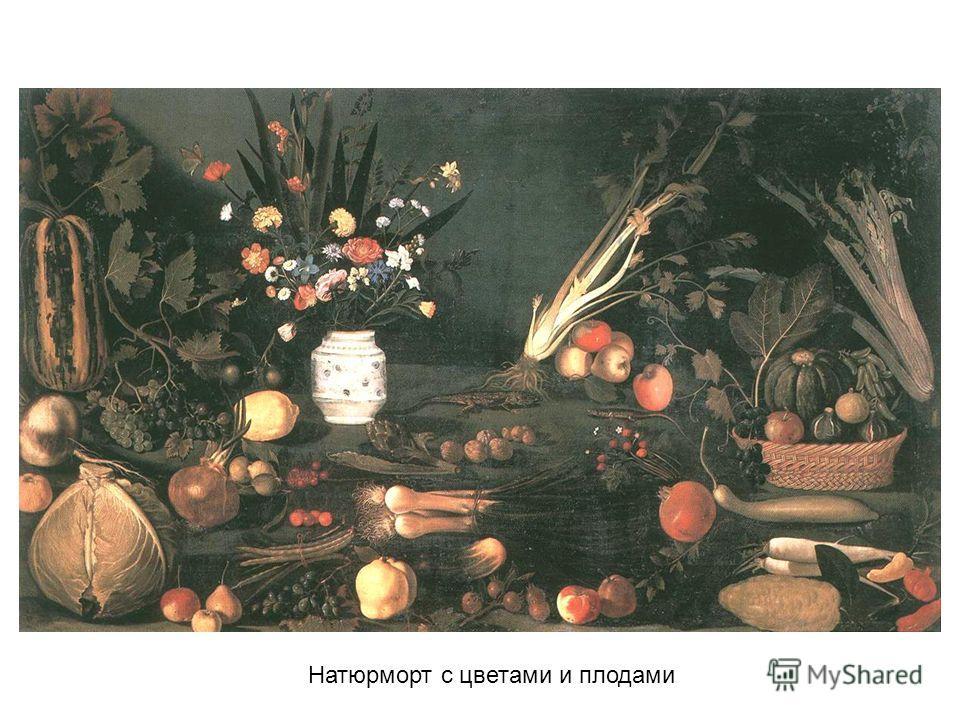 Натюрморт с цветами и плодами