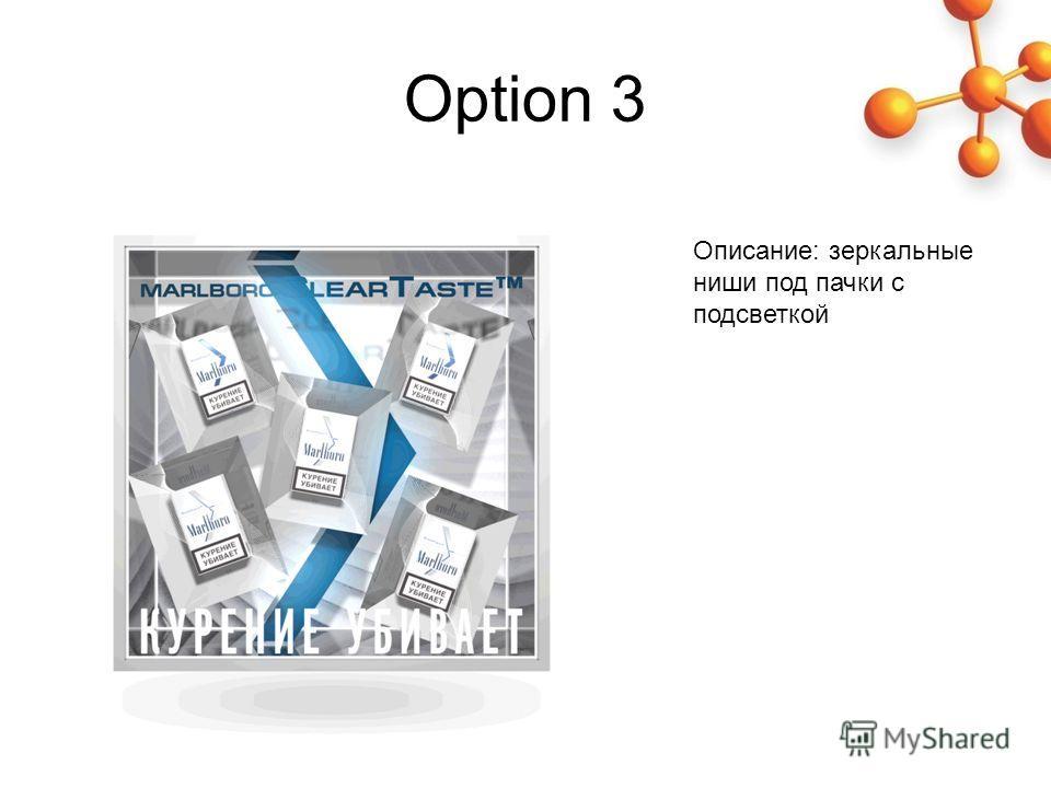 Option 3 Описание: зеркальные ниши под пачки с подсветкой