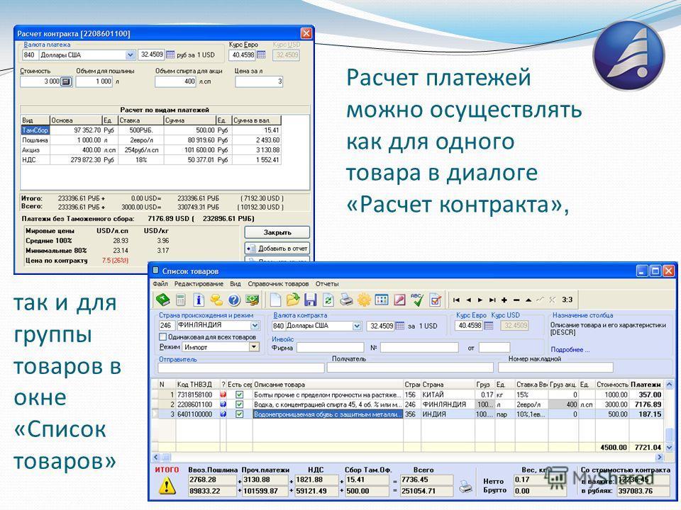 Расчет платежей можно осуществлять как для одного товара в диалоге «Расчет контракта», так и для группы товаров в окне «Список товаров»