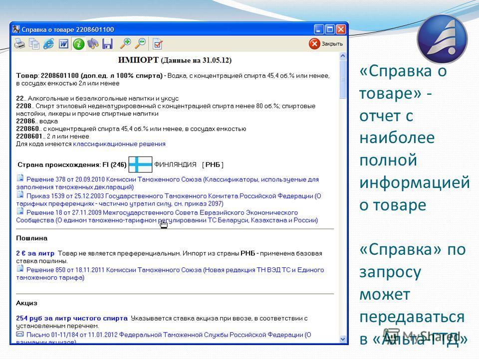 «Справка о товаре» - отчет с наиболее полной информацией о товаре «Справка» по запросу может передаваться в «Альта-ГТД»
