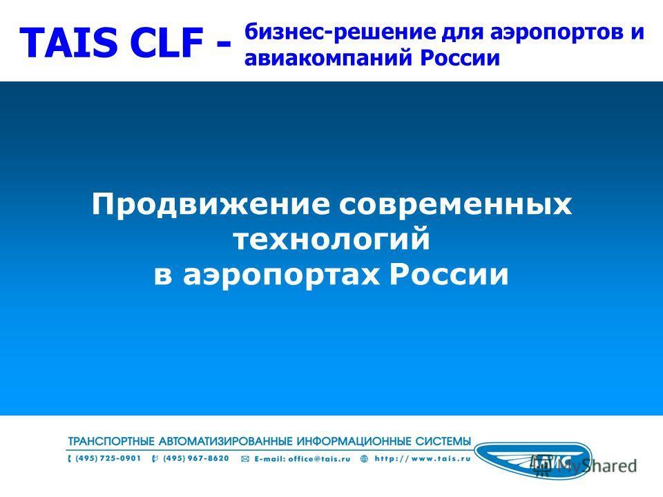 Продвижение современных технологий в аэропортах России бизнес-решение для аэропортов и авиакомпаний России TAIS CLF -