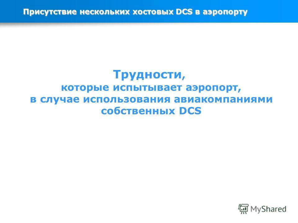 Присутствие нескольких ростовых DCS в аэропорту Трудности, которые испытывает аэропорт, в случае использования авиакомпаниями собственных DCS