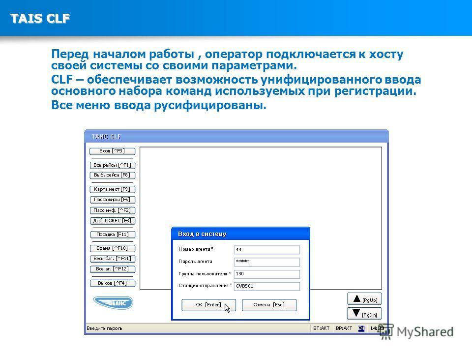 TAIS CLF Перед началом работы, оператор подключается к хосту своей системы со своими параметрами. CLF – обеспечивает возможность унифицированного ввода основного набора команд используемых при регистрации. Все меню ввода русифицированы.