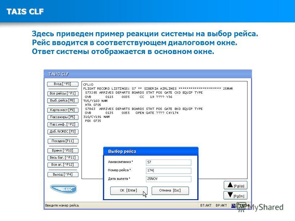 TAIS CLF Здесь приведен пример реакции системы на выбор рейса. Рейс вводится в соответствующем диалоговом окне. Ответ системы отображается в основном окне.