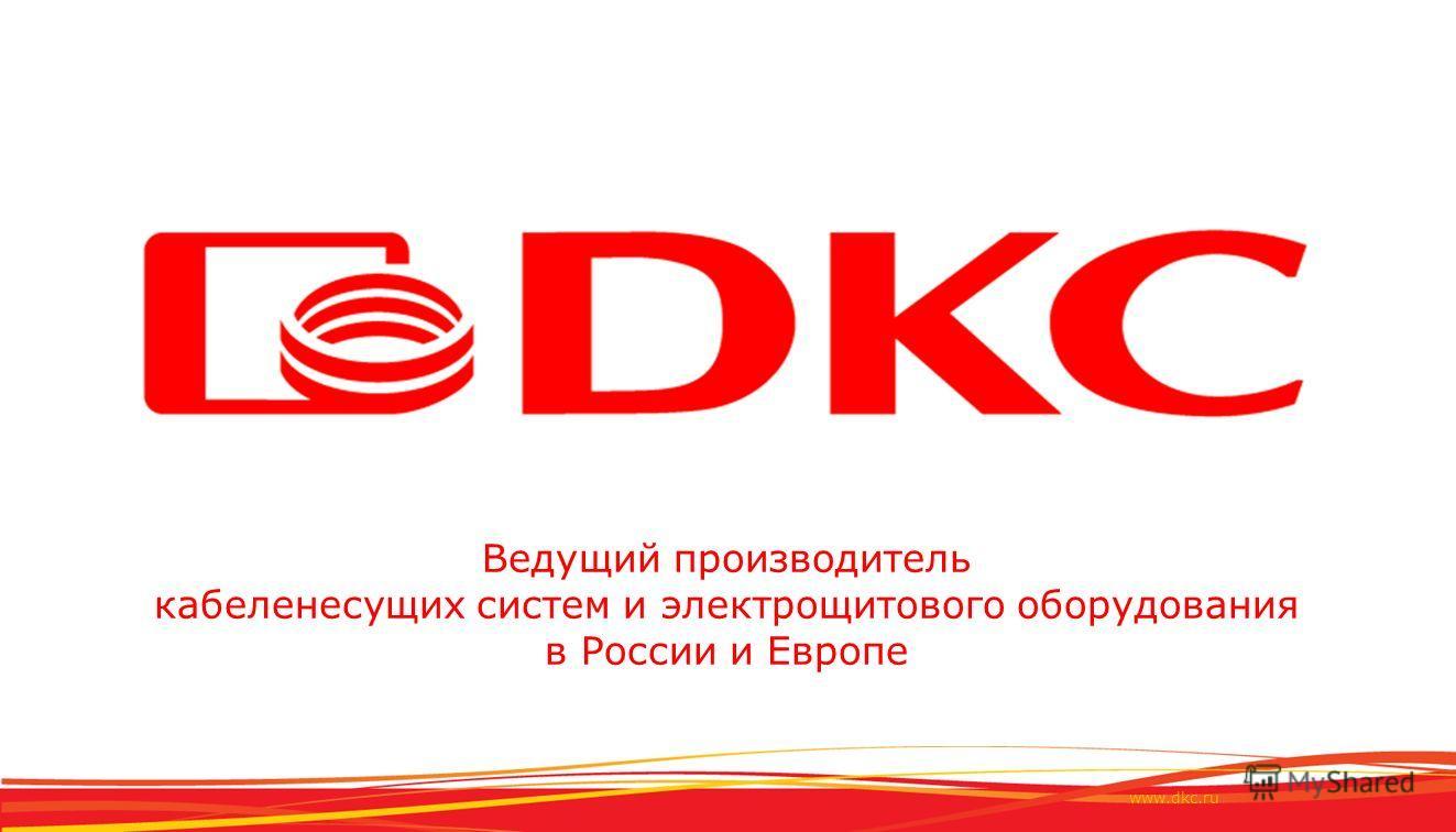 Ведущий производитель кабеленесущих систем и электрощитового оборудования в России и Европе www.dkc.ru