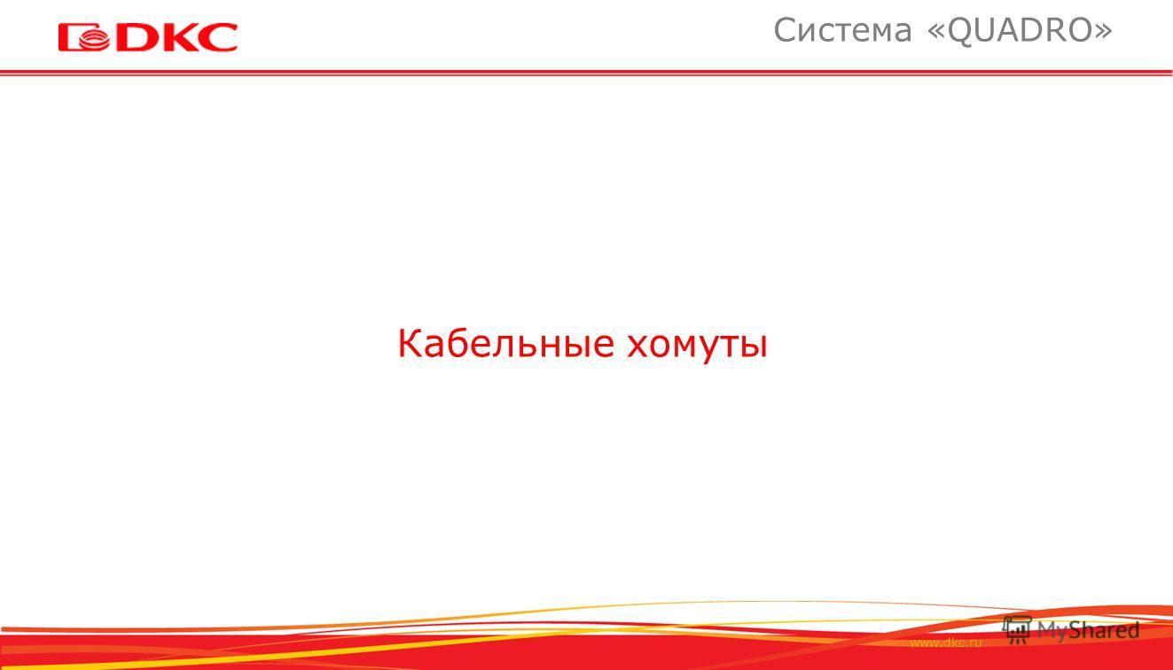 www.dkc.ru Система «QUADRO» Кабельные хомуты