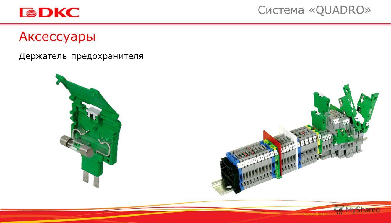 www.dkc.ru Аксессуары Система «QUADRO» Держатель предохранителя