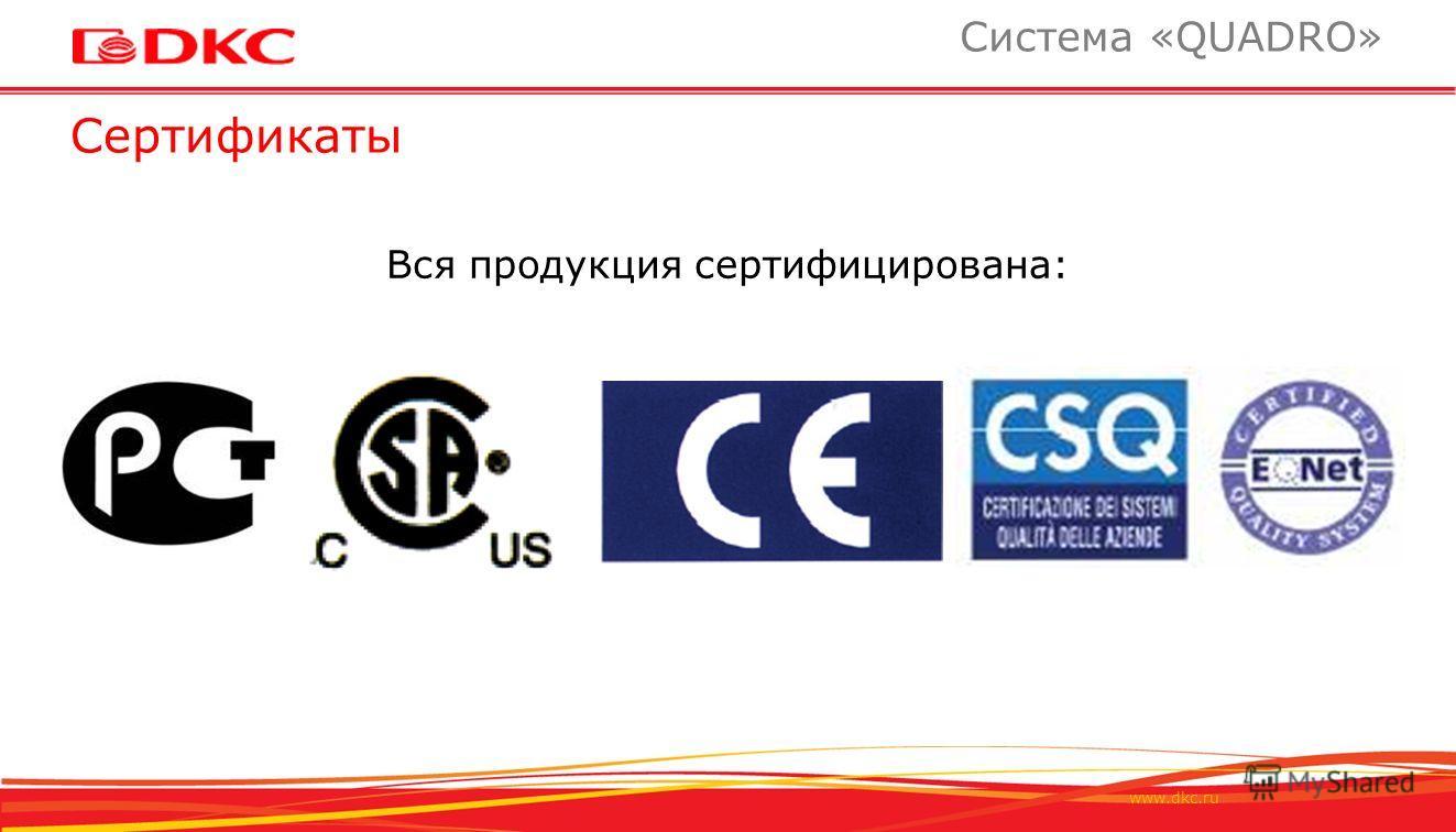 www.dkc.ru Сертификаты Система «QUADRO» Вся продукция сертифицирована: