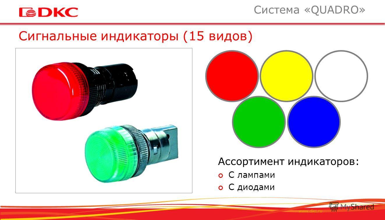 www.dkc.ru Сигнальные индикаторы (15 видов) Система «QUADRO» Ассортимент индикаторов: С лампами С диодами