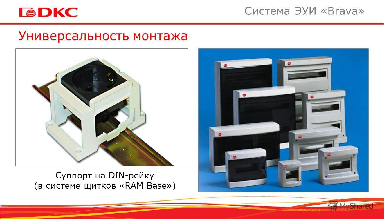 www.dkc.ru Универсальность монтажа Система ЭУИ «Brava» Суппорт на DIN-рейку (в системе щитков «RAM Base»)