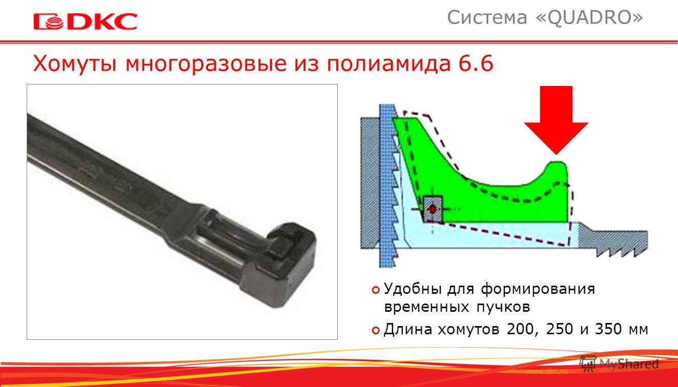 www.dkc.ru Хомуты многоразовые из полиамида 6.6 Система «QUADRO» Удобны для формирования временных пучков Длина хомутов 200, 250 и 350 мм