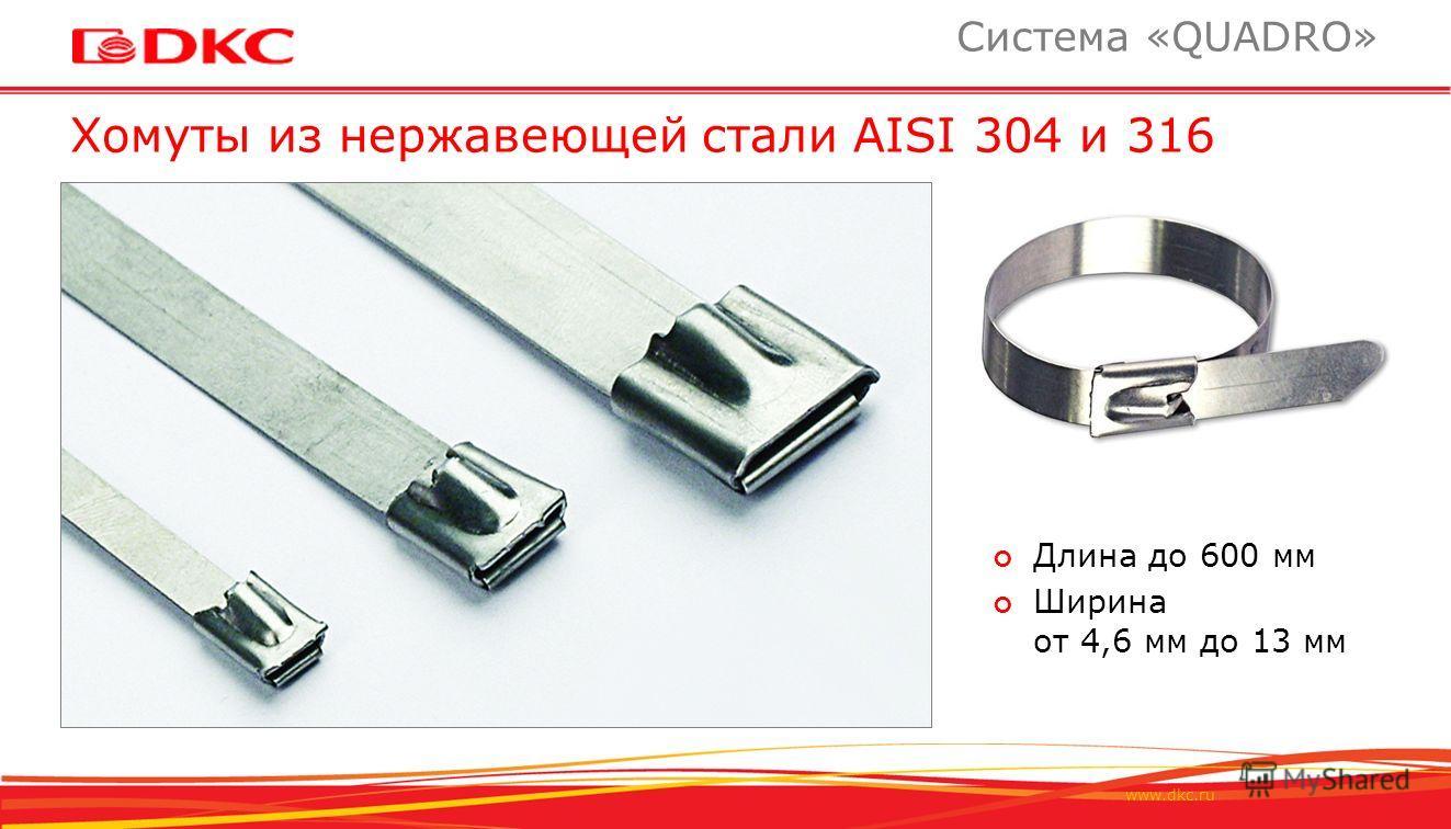 www.dkc.ru Хомуты из нержавеющей стали AISI 304 и 316 Система «QUADRO» Длина до 600 мм Ширина от 4,6 мм до 13 мм