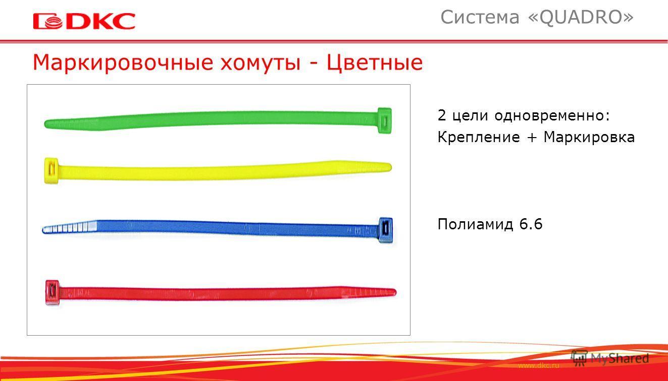 www.dkc.ru Маркировочные хомуты - Цветные Система «QUADRO» 2 цели одновременно: Крепление + Маркировка Полиамид 6.6