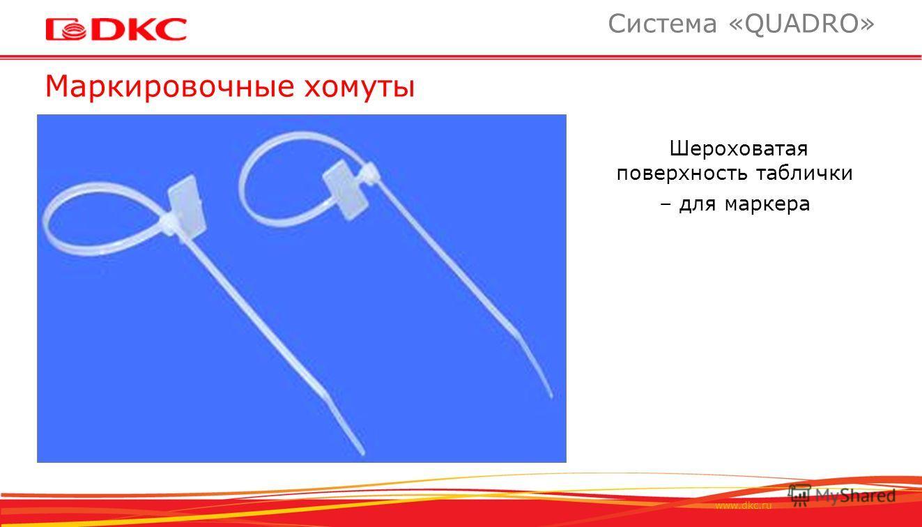 www.dkc.ru Маркировочные хомуты Система «QUADRO» Шероховатая поверхность таблички – для маркера