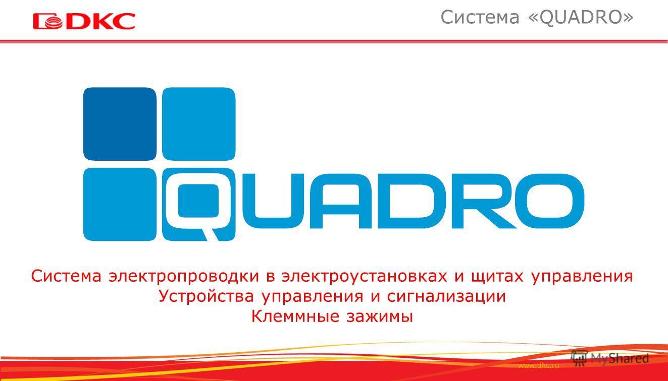 www.dkc.ru Система «QUADRO» Система электропроводки в электроустановках и щитах управления Устройства управления и сигнализации Клеммные зажимы