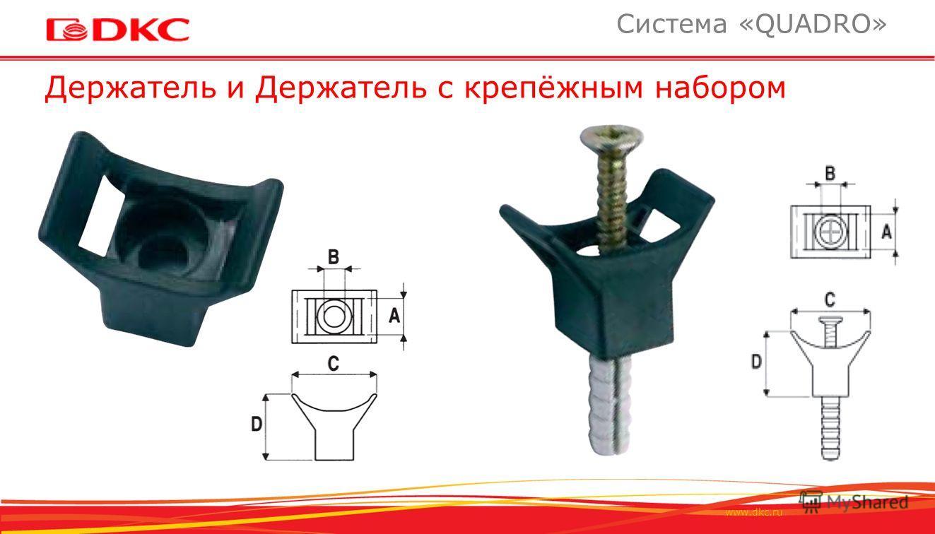 www.dkc.ru Держатель и Держатель с крепёжным набором Система «QUADRO»