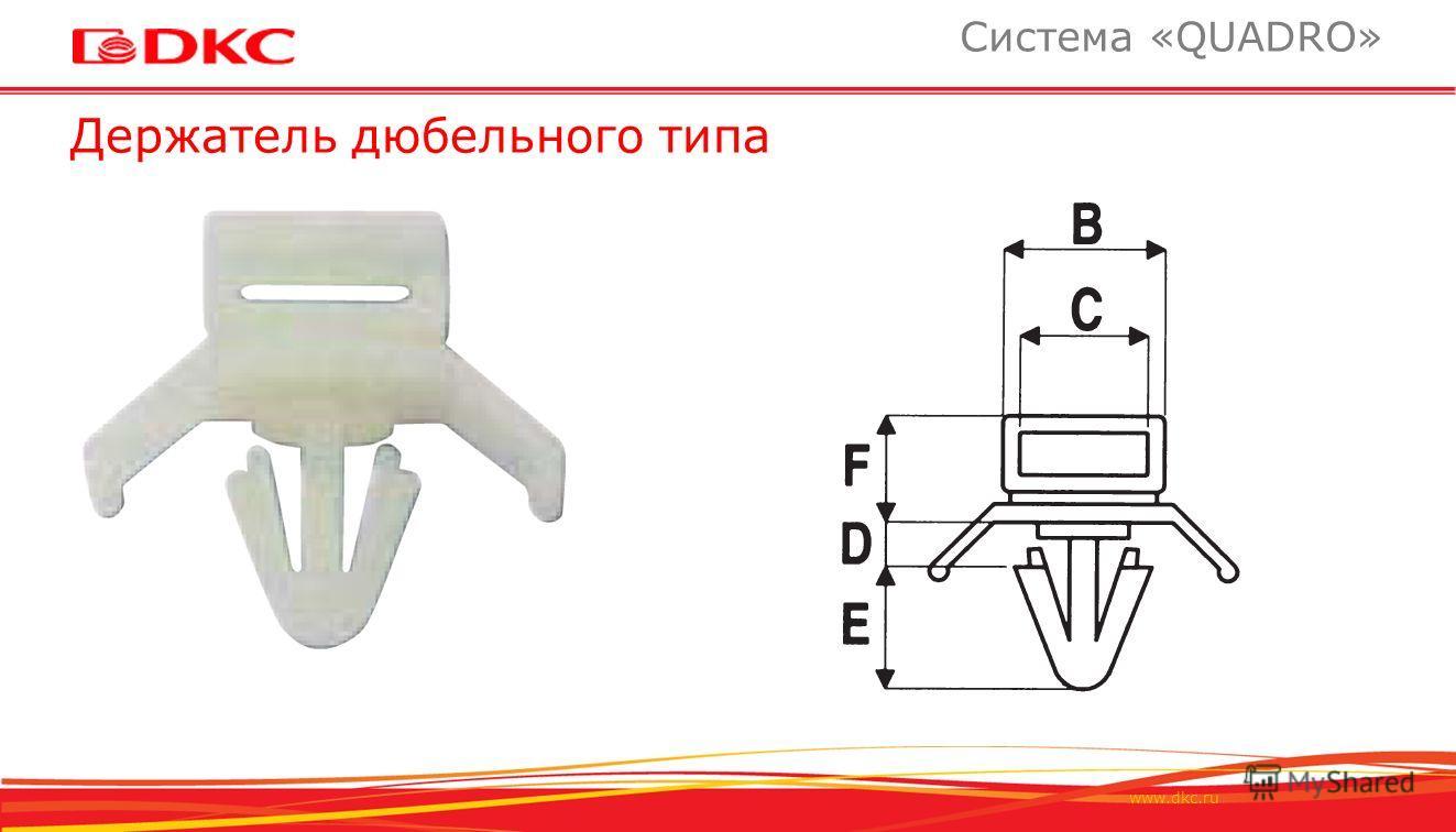 www.dkc.ru Держатель дюбельного типа Система «QUADRO»
