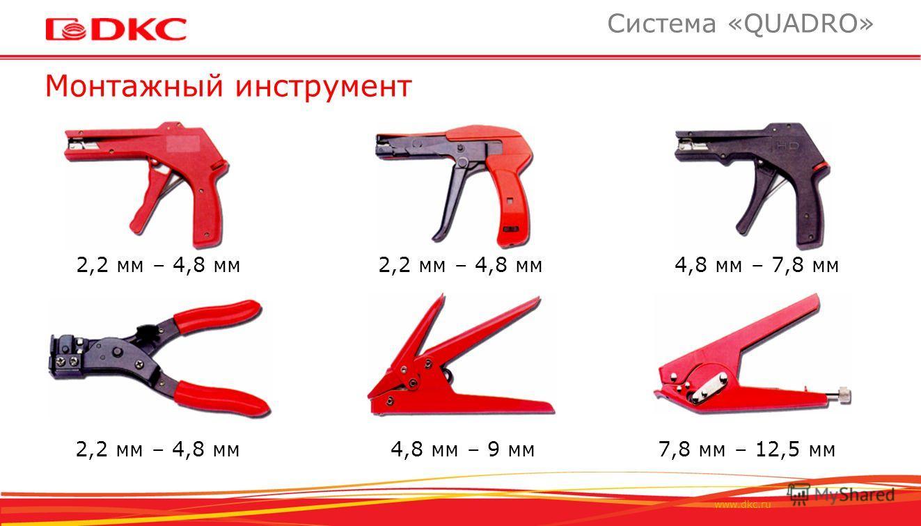 www.dkc.ru Монтажный инструмент Система «QUADRO» 4,8 мм – 7,8 мм 2,2 мм – 4,8 мм 4,8 мм – 9 мм 7,8 мм – 12,5 мм