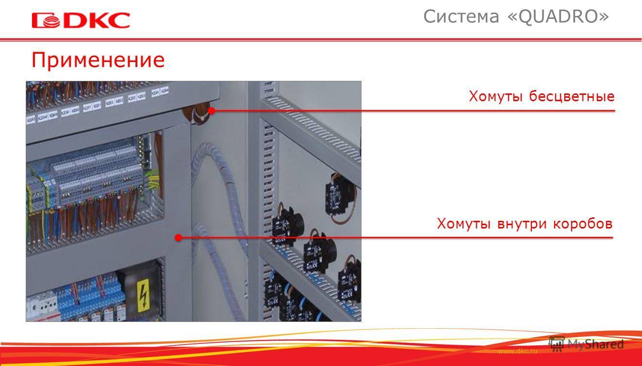 www.dkc.ru Применение Система «QUADRO» Хомуты бесцветные Хомуты внутри коробов