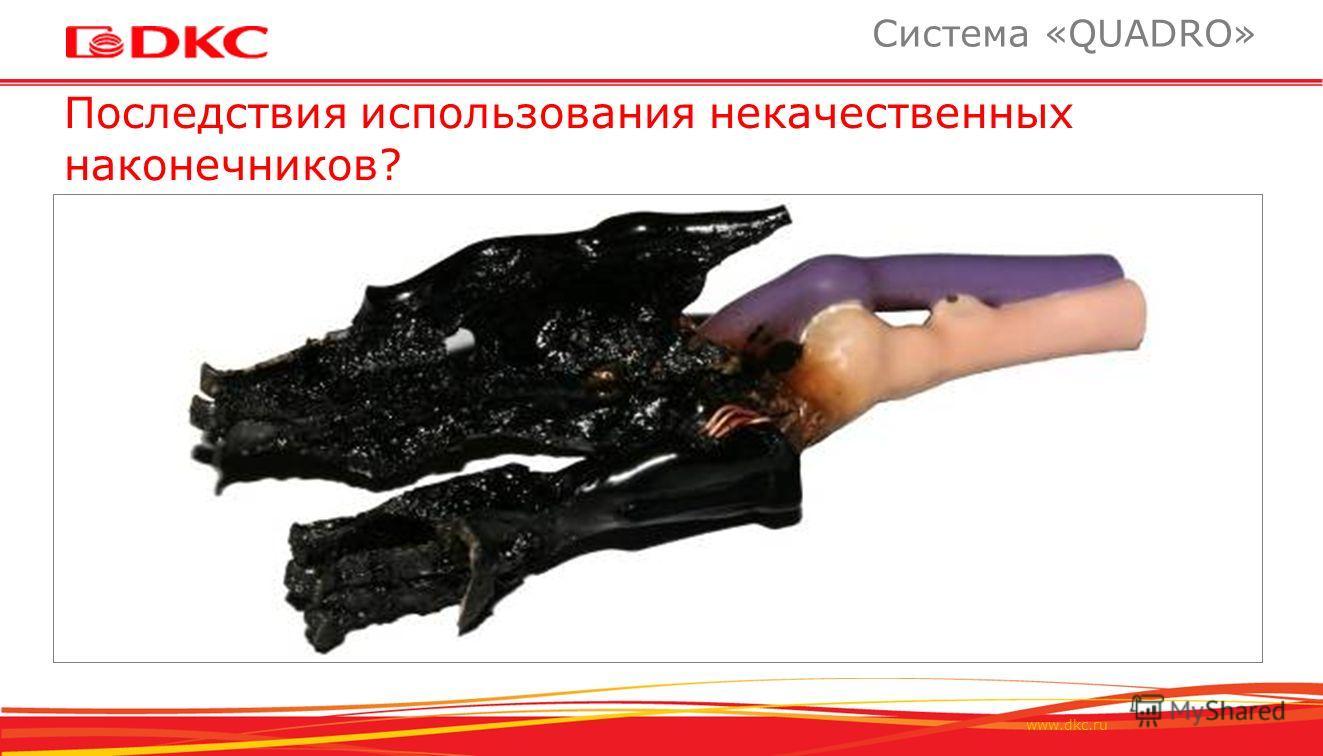 www.dkc.ru Последствия использования некачественных наконечников? Система «QUADRO»
