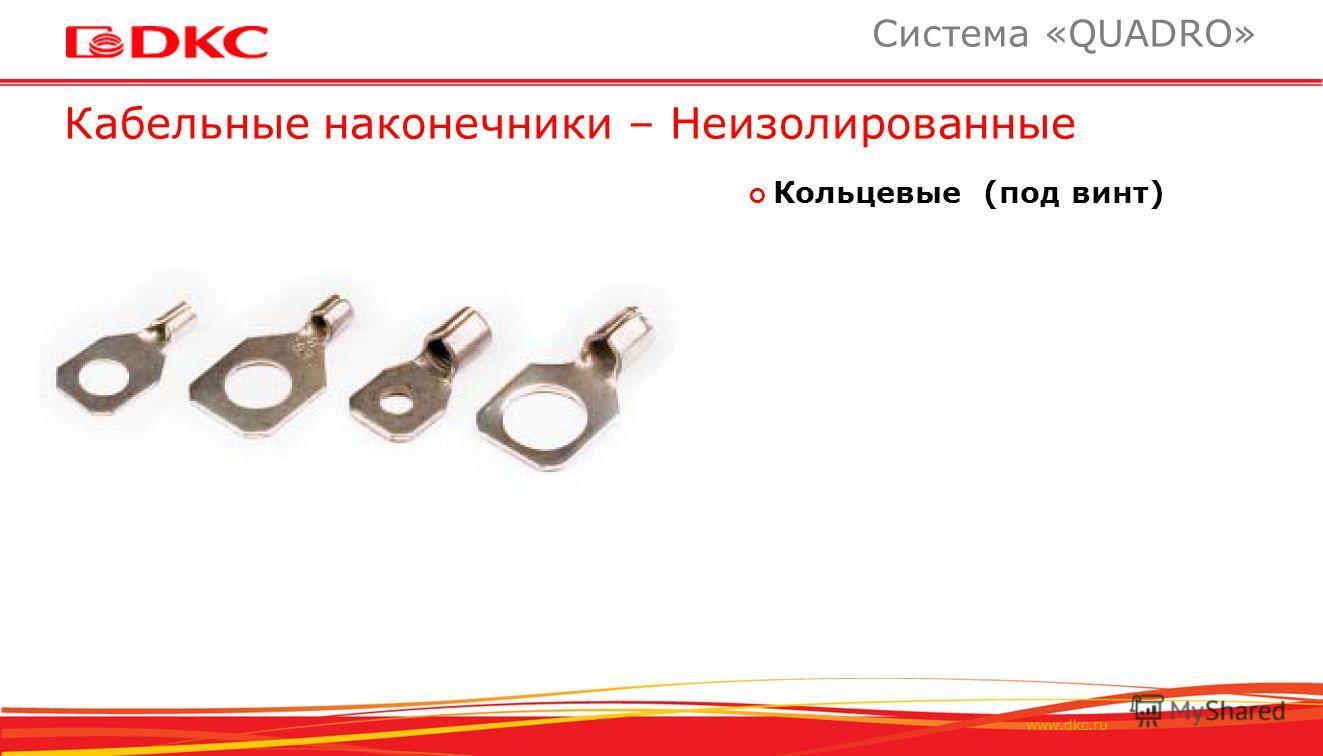 www.dkc.ru Кабельные наконечники – Неизолированные Система «QUADRO» Кольцевые (под винт)