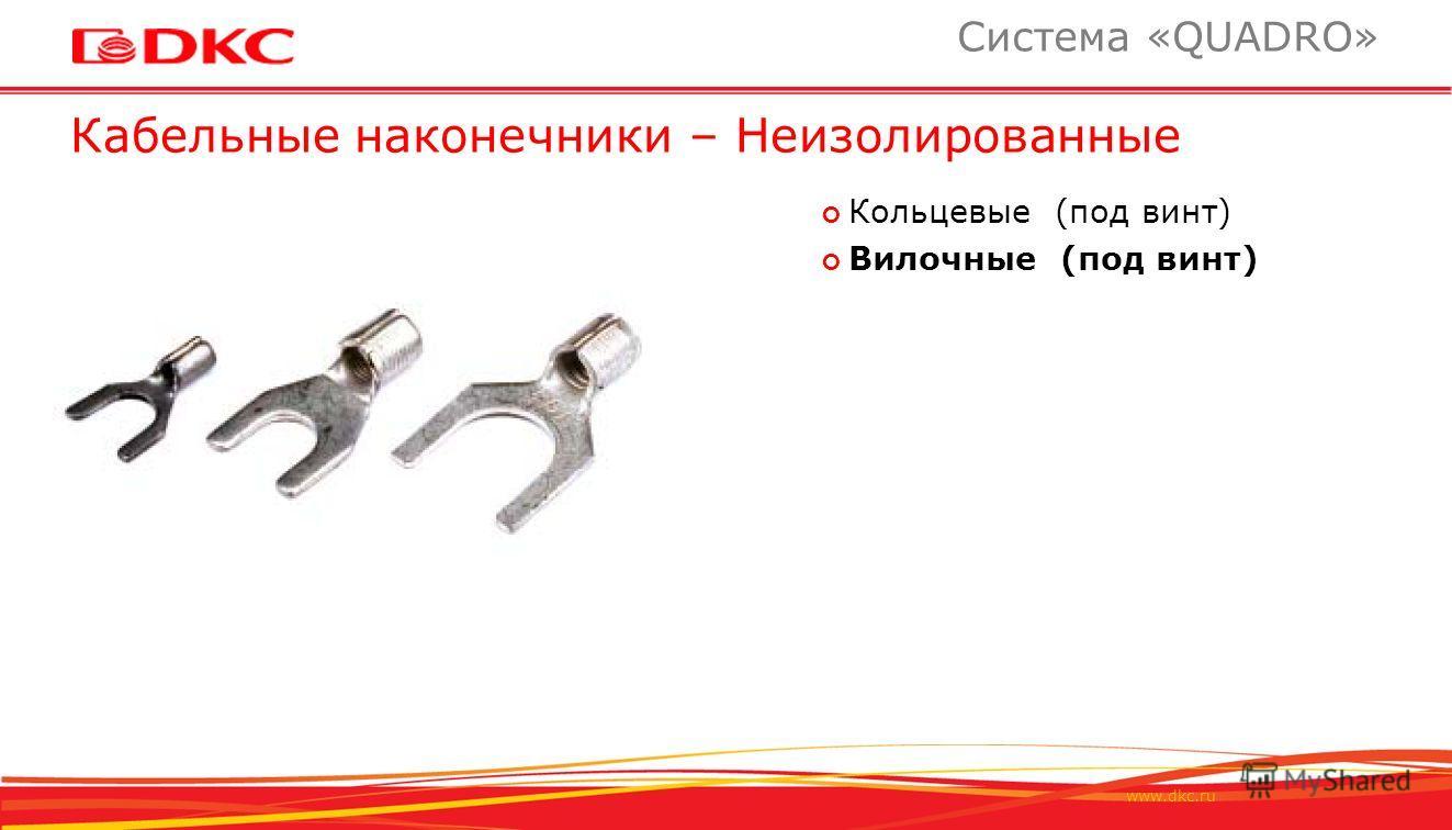 www.dkc.ru Кабельные наконечники – Неизолированные Система «QUADRO» Кольцевые (под винт) Вилочные (под винт)