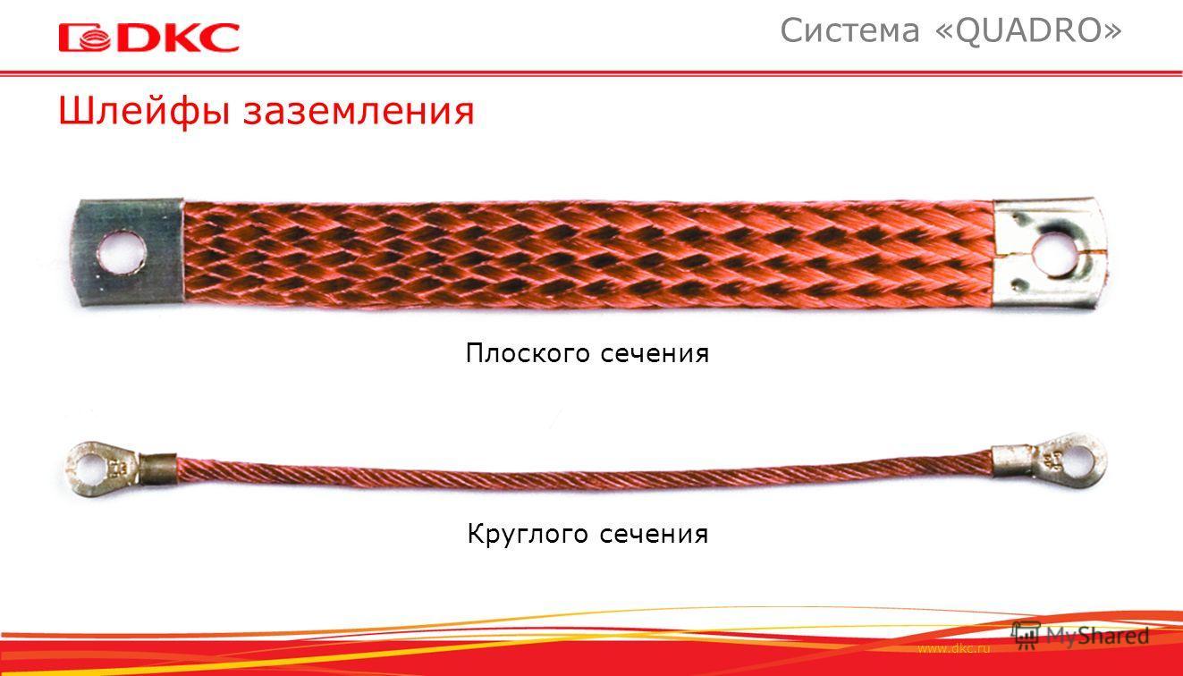 www.dkc.ru Шлейфы заземления Система «QUADRO» Плоского сечения Круглого сечения