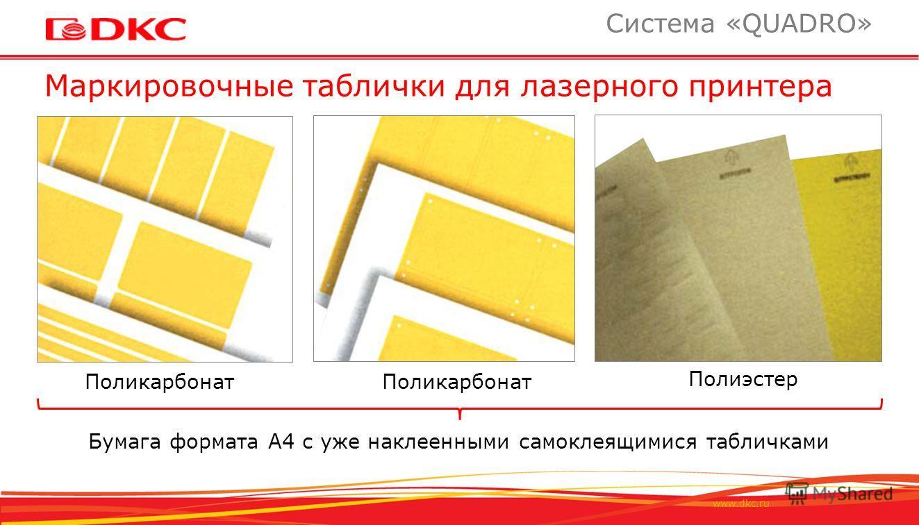 www.dkc.ru Маркировочные таблички для лазерного принтера Система «QUADRO» Поликарбонат Полиэстер Бумага формата А4 с уже наклеенными самоклеящимися табличками