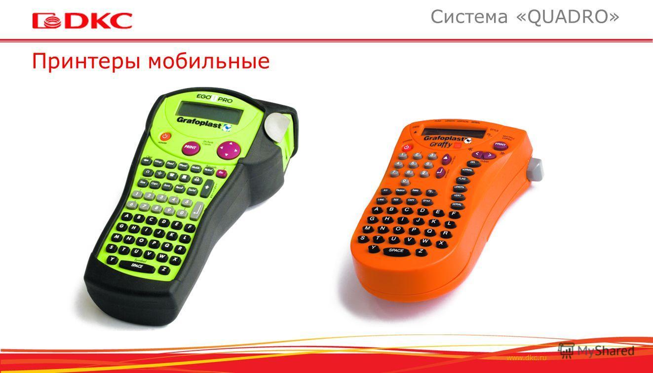 www.dkc.ru Принтеры мобильные Система «QUADRO»