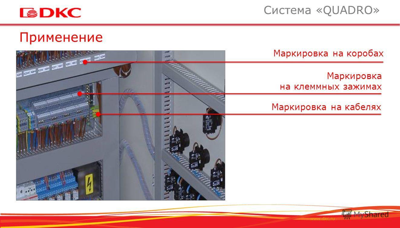 www.dkc.ru Применение Система «QUADRO» Маркировка на коробах Маркировка на клеммных зажимах Маркировка на кабелях