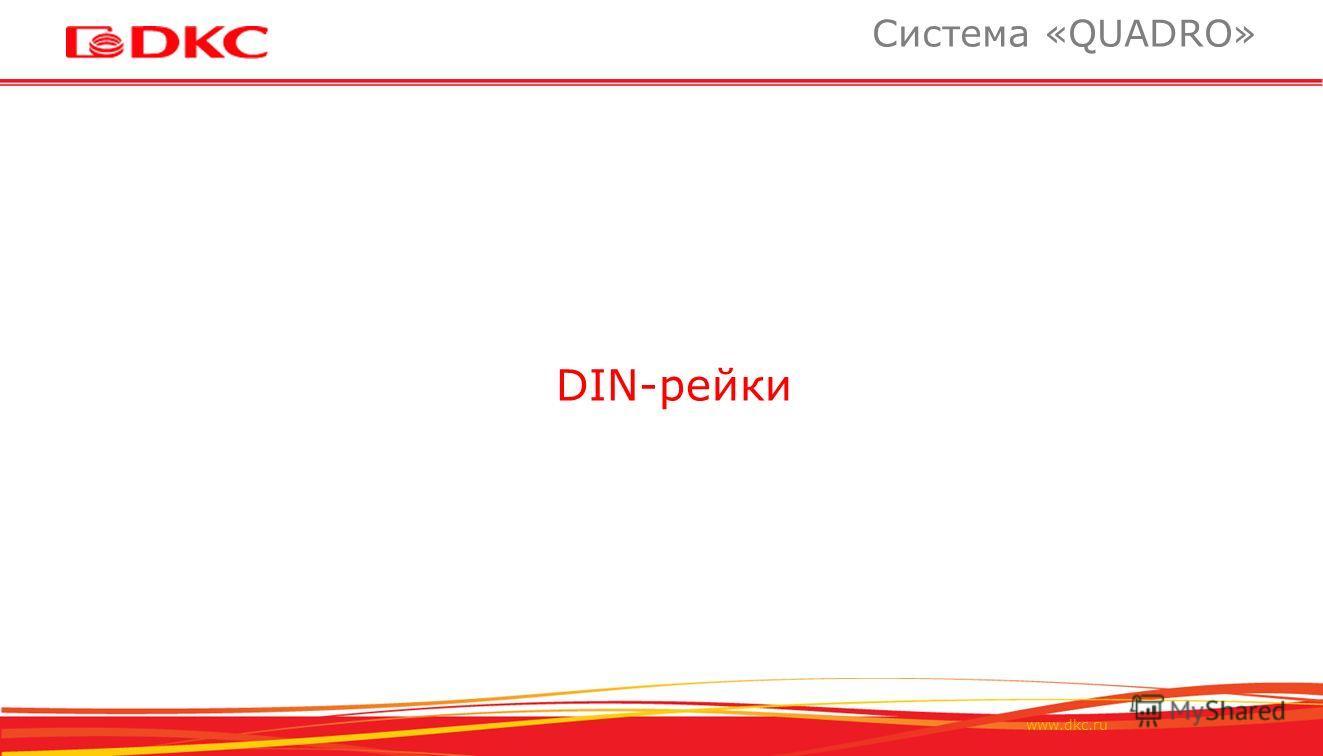 www.dkc.ru Система «QUADRO» DIN-рейки