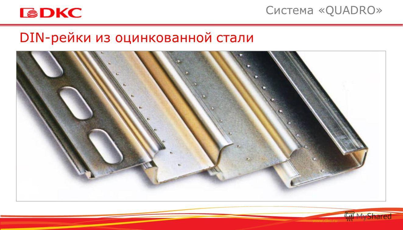 www.dkc.ru DIN-рейки из оцинкованной стали Система «QUADRO»