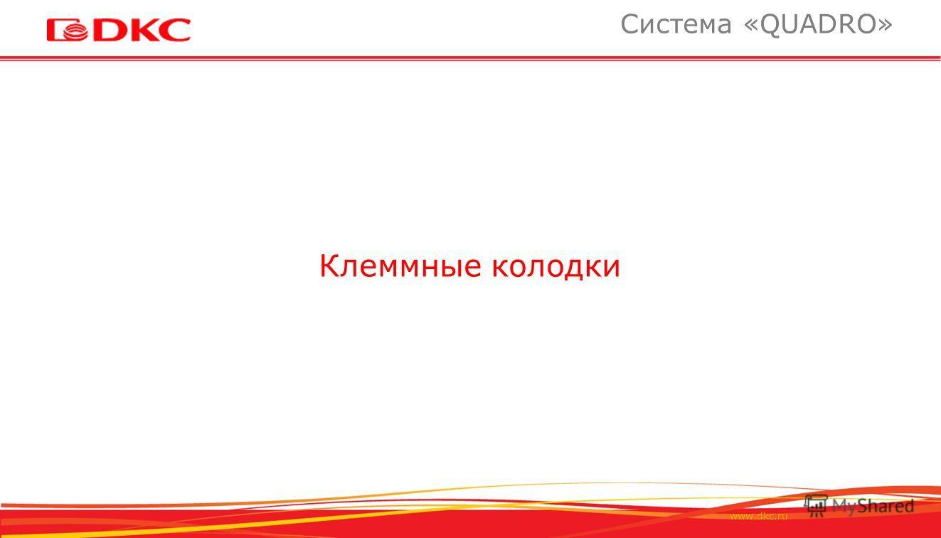 www.dkc.ru Система «QUADRO» Клеммные колодки