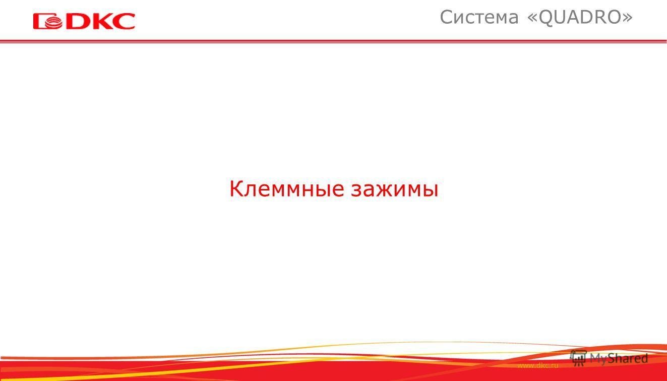 www.dkc.ru Система «QUADRO» Клеммные зажимы