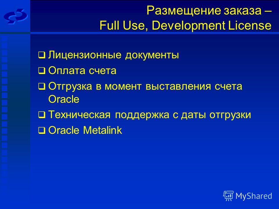 Размещение заказа – Full Use, Development License Лицензионные документы Оплата счета Отгрузка в момент выставления счета Oracle Техническая поддержка с даты отгрузки Oracle Metalink