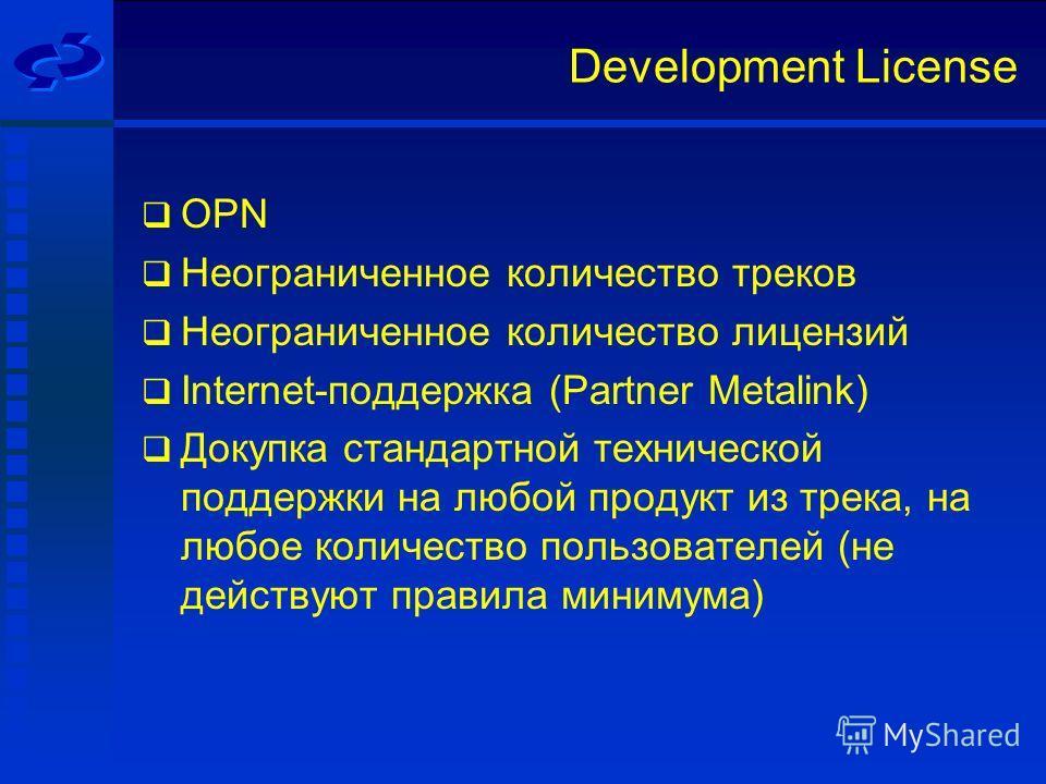 Development License OPN Неограниченное количество треков Неограниченное количество лицензий Internet-поддержка (Partner Metalink) Докупка стандартной технической поддержки на любой продукт из трека, на любое количество пользователей (не действуют пра