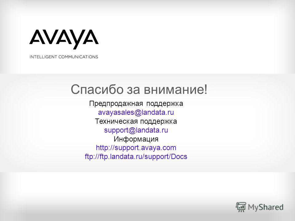Спасибо за внимание! Предпродажная поддержка avayasales@landata.ru Техническая поддержка support@landata.ru Информация http://support.avaya.com ftp://ftp.landata.ru/support/Docs