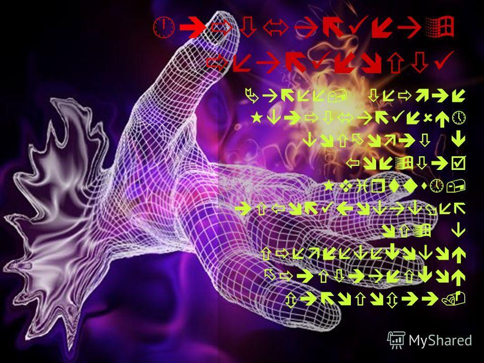 Виртуальная реальность Далее, термин «виртуальный» восходит к понятию «virtus», использовавшего ося в средневековой христианской философии.