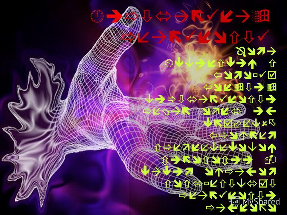 Виртуальная реальность Фома Аквинский с помощью понятия виртуальности решал одну из ключевых проблем средневековой философии - каким образом сосуществуют реальности разного уровня, например, душа мыслящая, душа животная, душа растительная.
