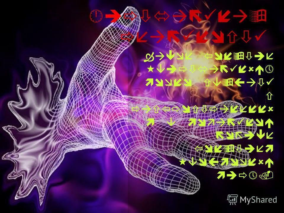 Виртуальная реальность Также понятие «виртуальный» можно связать с распространенны м в модальной логике понятием «возможный мир».