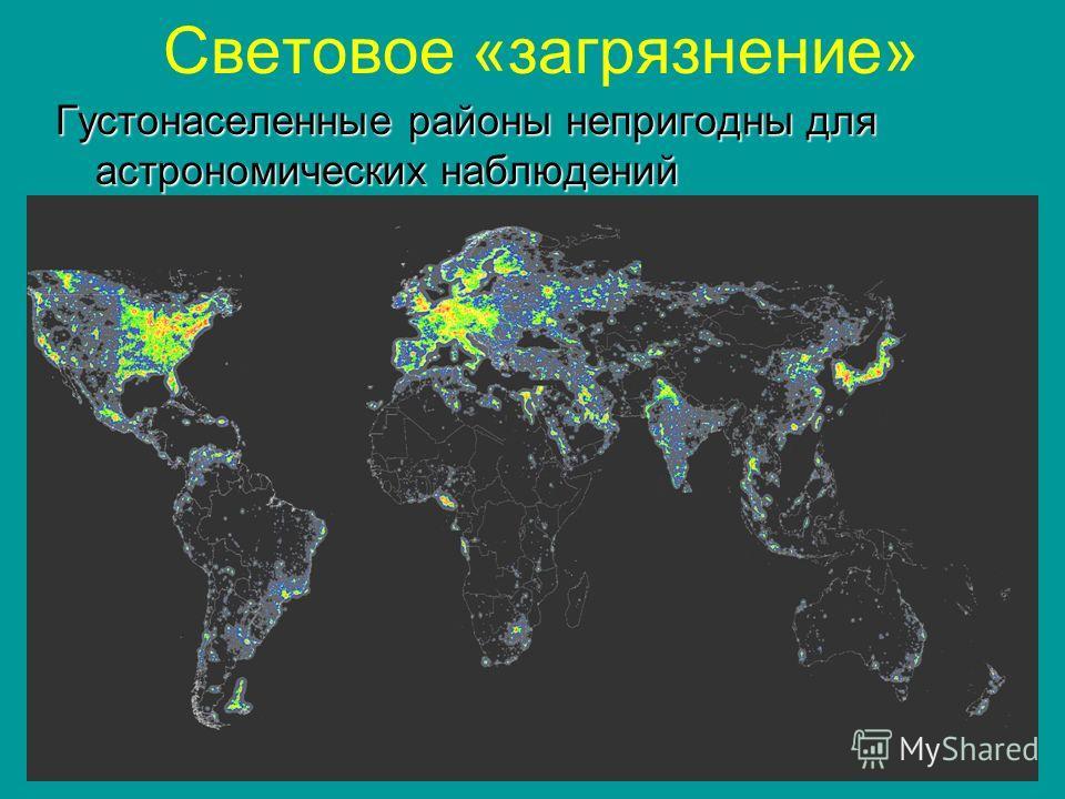 Световое «загрязнение» Густонаселенные районы непригодны для астрономических наблюдений