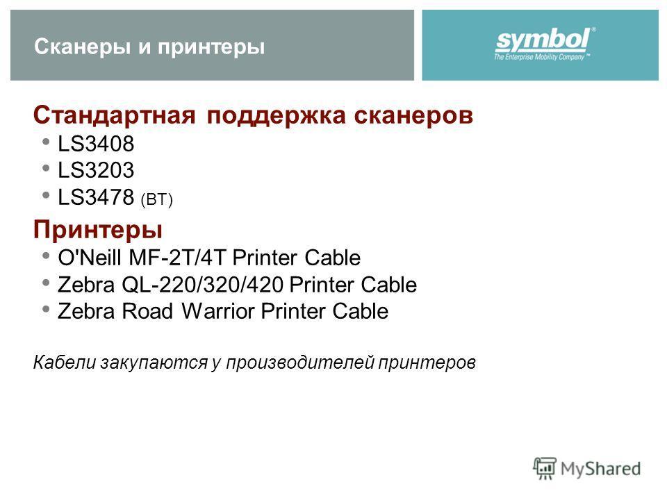 Сканеры и принтеры Стандартная поддержка сканеров LS3408 LS3203 LS3478 (BT) Принтеры O'Neill MF-2T/4T Printer Cable Zebra QL-220/320/420 Printer Cable Zebra Road Warrior Printer Cable Кабели закупаются у производителей принтеров