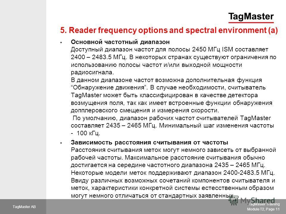 TagMaster Training Module T2, Page 11 TagMaster AB 5. Reader frequency options and spectral environment (a) Основной частотный диапазон Доступный диапазон частот для полосы 2450 МГц ISM составляет 2400 – 2483.5 МГц. В некоторых странах существуют огр