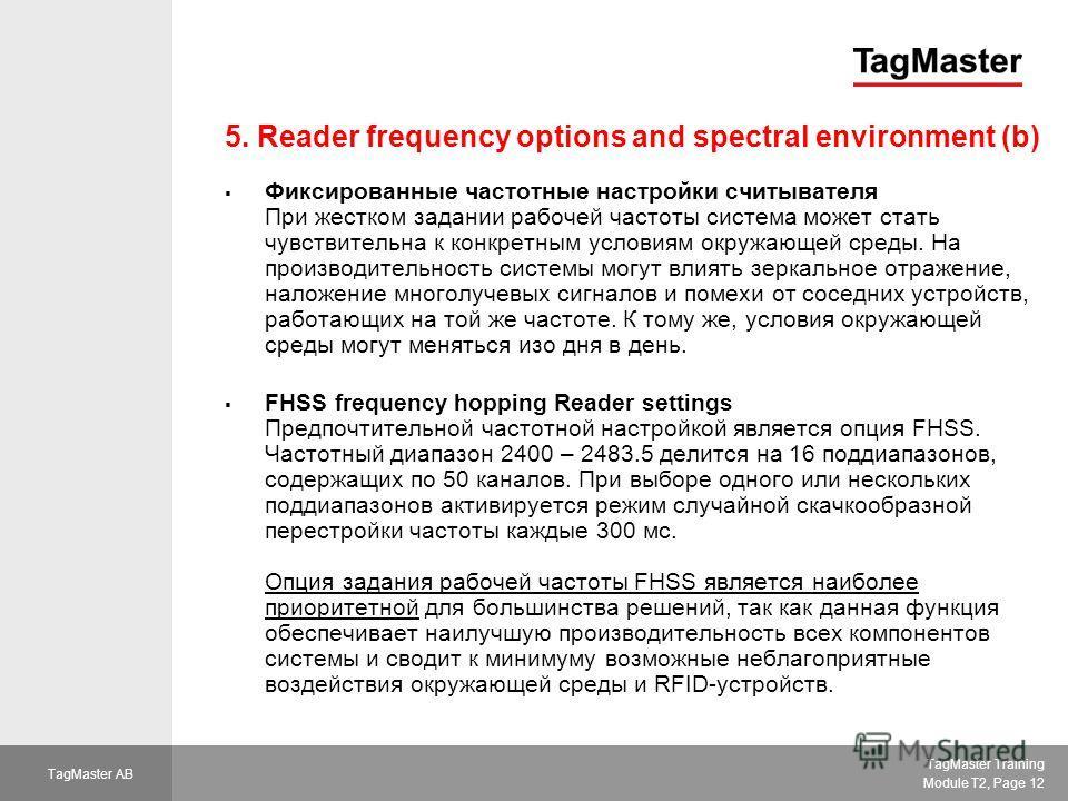 TagMaster Training Module T2, Page 12 TagMaster AB 5. Reader frequency options and spectral environment (b) Фиксированные частотные настройки считывателя При жестком задании рабочей частоты система может стать чувствительна к конкретным условиям окру